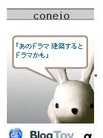 conejo_arch